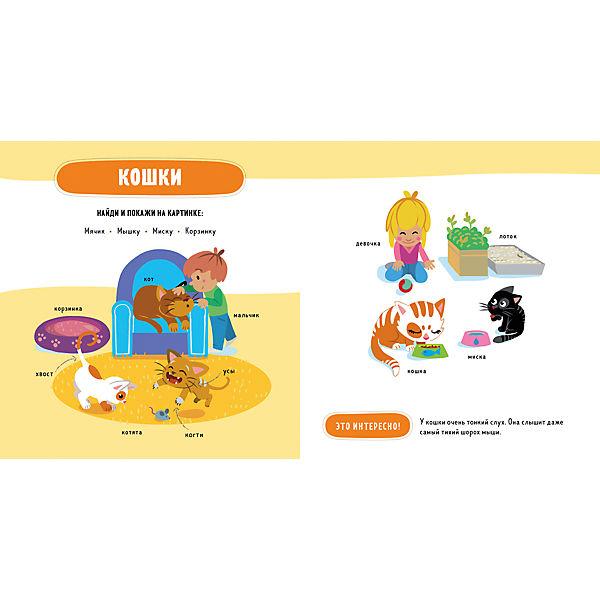 Домашние животные, А. Бессон, Главная книга малыша