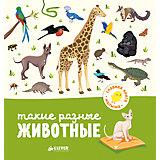 Такие разные животные, А. Бессон, Главная книга малыша