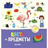 Цвета и предметы, А. Бессон, Главная книга малыша