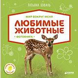 """Фотокнига """"Любимые животные"""", Т. Коваль, Мир вокруг меня"""