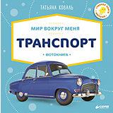 """Фотокнига """"Транспорт"""", Т. Коваль, Мир вокруг меня"""