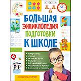 Большая энциклопедия подготовки к школе, Росмэн