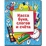 Касса букв, слогов и счета А5 ArtSpace c цветным рисунком