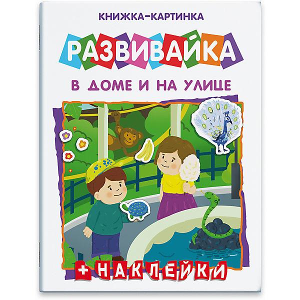 """Брошюра с наклейками """"В доме и на улице"""" Феникс+"""