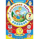 """Маски-ободки """"Колобок"""" Феникс+,  домашний театр"""