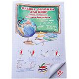 Пленка-обложка самоклеящаяся для книг Феникс+, 50*36 см, 10 листов, матовая