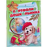 """Портфолио дошкольника """"Щенок и глобус""""Феникс+"""