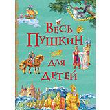 Весь Пушкин для детей Росмэн