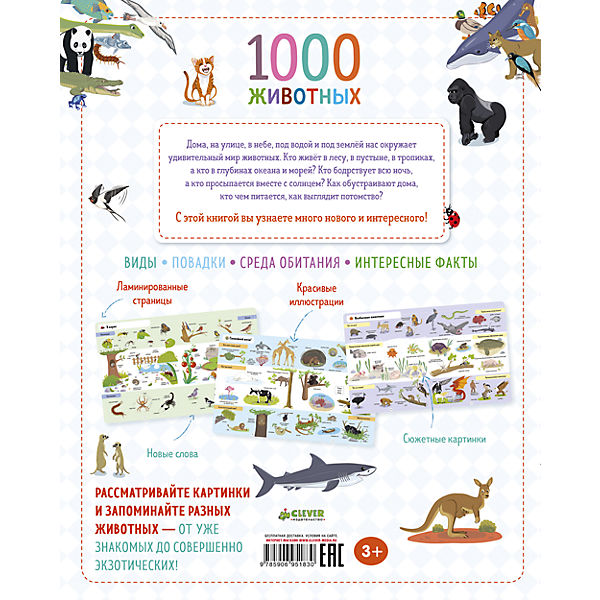 "Главная книга малыша ""1000 животных"" Clever"