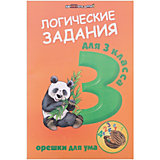 """Логические задания для 3 класса """"Орешки для ума"""", Ефимова И.В."""