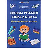 Правила русского языка в стихах для начальной школы, Иванова Н.В.