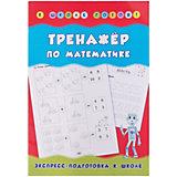 Тренажер по математике, Леонова Н.С.