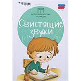 "Логопедические тетради ""Свистящие звуки"" , Новоторцева Н.В."