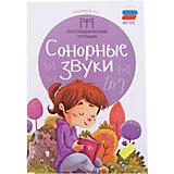 """Логопедические тетради """"Сонорные звуки"""", Новоторцева Н.В."""