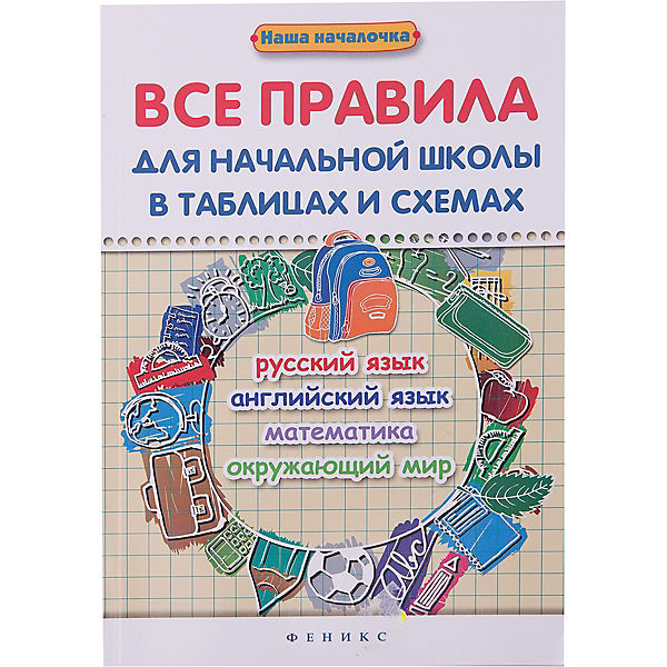 Все правила для начальной школы в таблицах и схемах, Курганов С.Ю.
