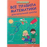 Все правила математики для начальной школы, Матекина Э.И.