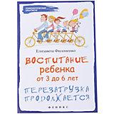 """Воспитание ребенка от 3 до 6 лет """"Перезагрузка продолжается"""", Филоненко Е."""