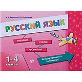 Русский язык 1-4 классы, Леонова НС