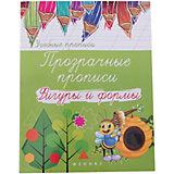"""Прозрачные прописи """"Фигуры и формы"""", Fenix"""