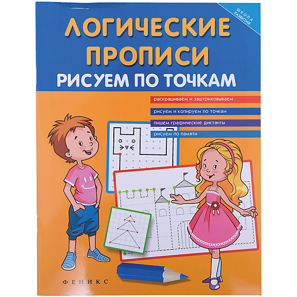 "Логические прописи ""Рисуем по точкам"", Воронина ТП"