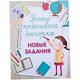 Уроки красивого почерка новые задания, Беленькая ТБ