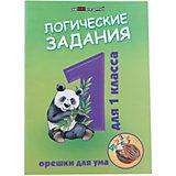 """Логические задания для 1 класса """"Орешки для ума"""", Ефимова ИВ"""