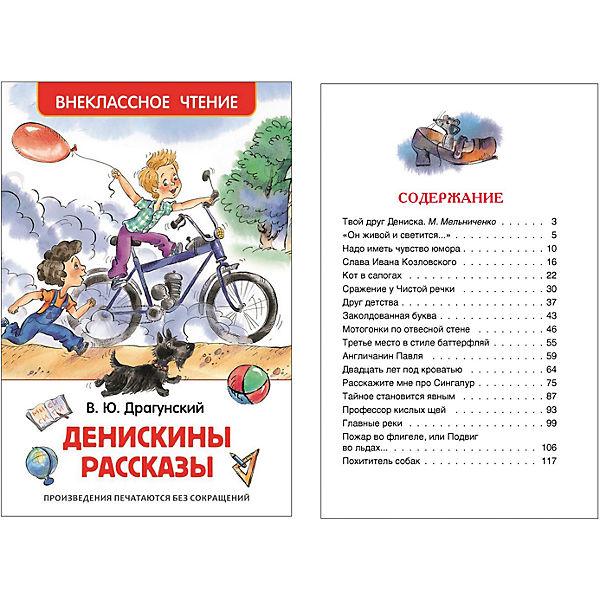 """Комплект из 3 книг """"Внеклассное чтение"""", Росмен"""