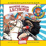 """Аудиоэнциклопедия """"Великие люди, А.В. Суворов"""", CD"""