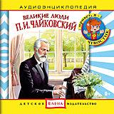 """Аудиоэнциклопедия """"Великие люди, П.И. Чайковский"""", CD"""