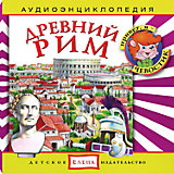 """Аудиоэнциклопедия """"Древний Рим"""", CD"""