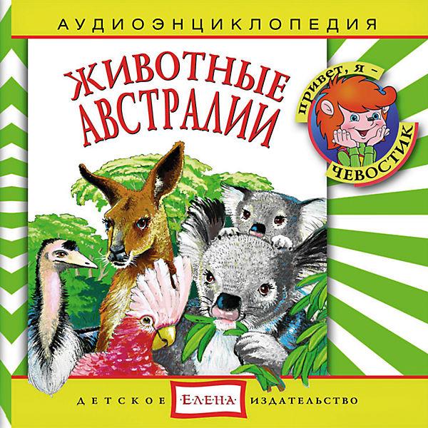 """Аудиоэнциклопедия """"Животные Австралии"""", CD"""