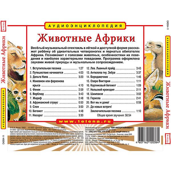 """Аудиоэнциклопедия """"Животные Африки"""", CD"""
