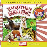 """Аудиоэнциклопедия """"Животные Южной Америки"""", CD"""