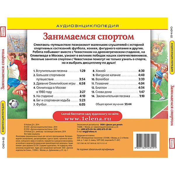 """Аудиоэнциклопедия """"Занимаемся спортом"""", CD"""