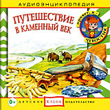 """Аудиоэнциклопедия """"Путешествие в Каменный век"""", CD"""
