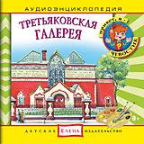 """Аудиоэнциклопедия """"Третьяковская галерея"""", CD"""