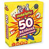 """Настольная игра """"50 великих изобретений"""" Аракелов А."""