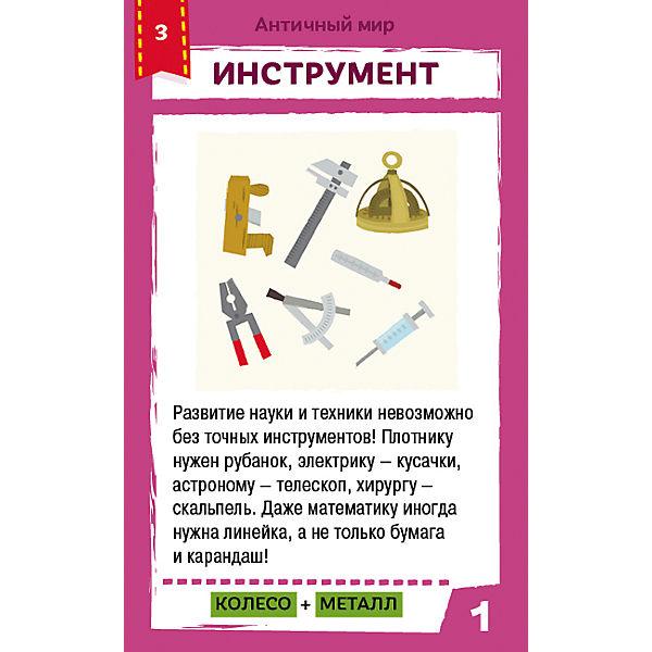 """Настольная игра """"Изобретаниум"""" Каганов Л."""