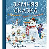 Зимняя сказка о Кроликах, Лисе и Снеговике, Ларс Рудебьер