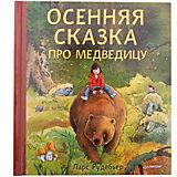 Осенняя сказка про Медведицу, Ларс Рудебьер