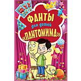 Фанты для детей «Пантомима», ПИТЕР