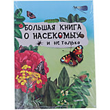 Большая книга о насекомых и не только, ПИТЕР