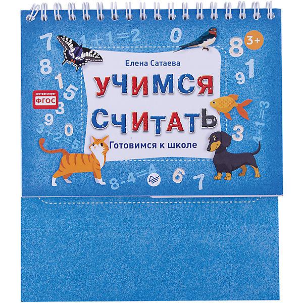 """Готовимся к школе """"Учимся считать"""", Елена Сатаева"""