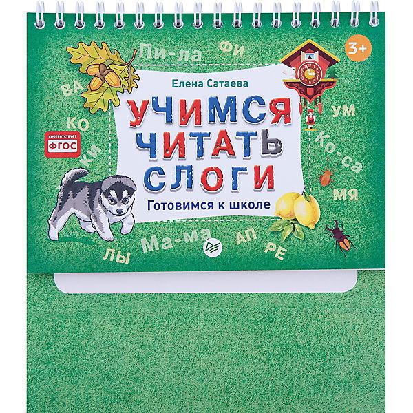 """Готовимся к школе """"Учимся читать слоги"""", Елена Сатаева"""