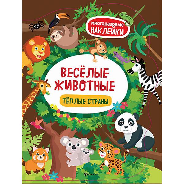 Веселые животные Теплые страны: книжка с наклей