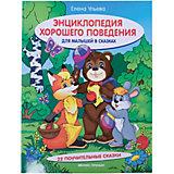Энциклопедия хорошего поведения для малышей в сказ