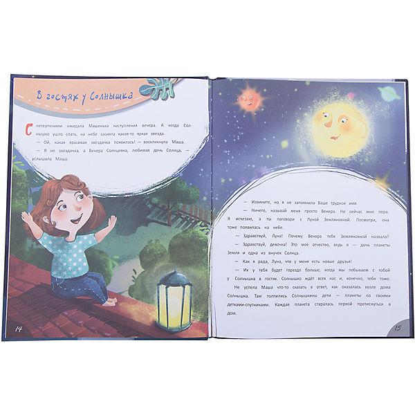 Звездные сказки:моя первая книжка по астрономии дп