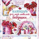 """Календарь 2018  настенный перекидной """"Календарь для моей любимой бабушки"""""""