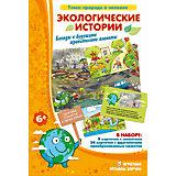 """Обучающая игра """"Экологические истории"""""""