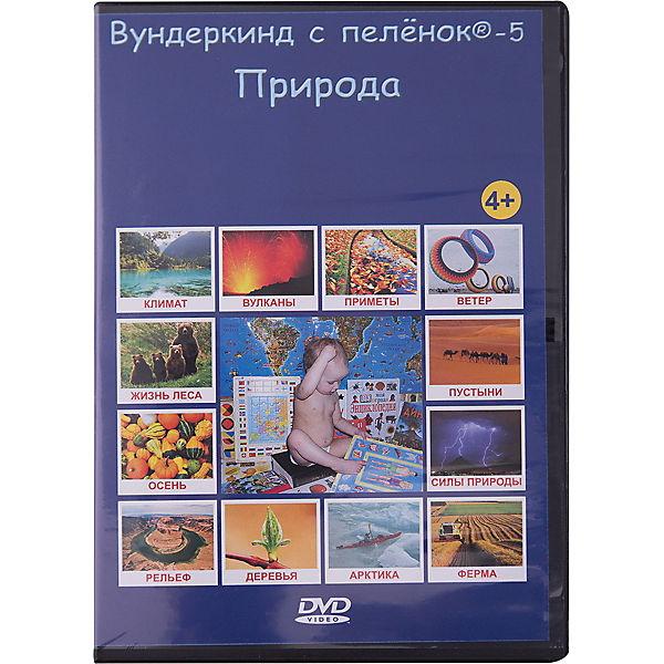 """Развивающий DVD-диск Вундеркинд с пелёнок """"Природа"""", русский язык"""
